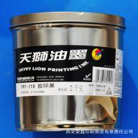 天狮油墨 环保十环认证 树脂 快干 品种齐全 量大价更优