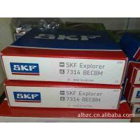 供应专业销售瑞典进口SKF轴承 SKF 7314BECBM 天津现货 上海现货