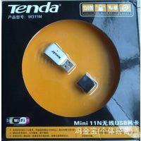 供应W311M 腾达MINI 11N 无线USB网卡[150M] 腾达无线网卡批发