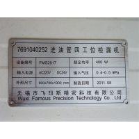 不锈钢标牌价格 不锈钢标牌厂家 不锈钢标牌制作