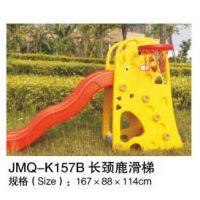 广州金米奇塑料小滑梯、长颈鹿滑道JMQ-K157b