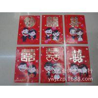 厂家直销喜庆红包 结婚小红包 卡通可爱百元红包 利是封批发