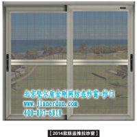 优质门窗系列 北京坚尓盾金刚网防盗纱窗纱门