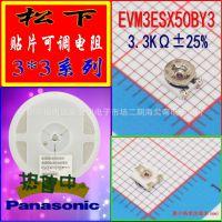 松下贴片可调电阻EVM3ESX50BY3(3.3K)3*3