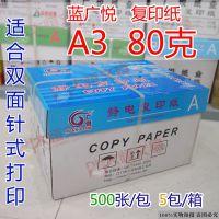厂家直销 蓝广悦 A3 80克 500张复印纸 5包/件 办公打印白纸