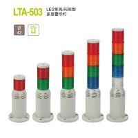 厂家自销 LTA-503带蜂鸣器声光一体LED常亮型多层警示灯报警灯