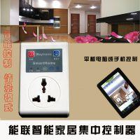 智能家居集中控制主机 手机或平板电脑控制家居电器、灯光系统