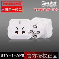 可来博西欧标插座电源转换器 STY-1-AP9 中东瑞士出国用转换器