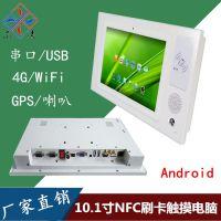 近场通信NFC10寸安卓工业平板电脑4G全网通10.1寸嵌入式防震