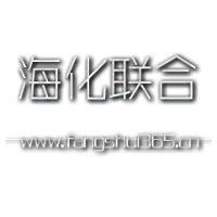 北京海化联合防水保温工程有限公司