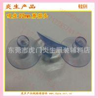 【精品】厂家直销2.2CM-5.5CM磨菇头吸盘 PVC透明吸盘穿孔