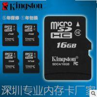 厂家批发金士顿内存卡 tf卡2G 4G 8G 16G 32G 手机卡 数码储存卡