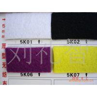 5mm彩色不织布戟绒实体批发DIY汽车造型包包蛋糕布艺料无纺背景布