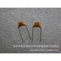 深圳电子市场宇星源电子厂家批发独石50V 30P 优质电容