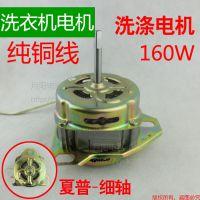 纯铜线 半自动洗衣机洗涤电机 夏普细轴160w电机马达xtd-160