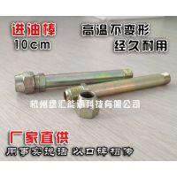【醇油专用】醇油炉灶配件 进油棒10cm油棒 甲醇炉芯配件