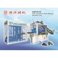 供应HQTY9-15全自动砌块成型机 泉州恒兴机械 新型建材设备