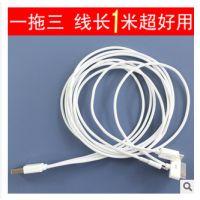 厂家批发一拖三数据线  手机数据线三合一充电线 多功能线长一米