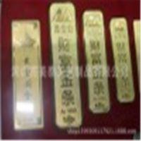 供应电镀财富金条   铜镀金财富金条  中国黄金财富金条来图定制