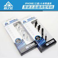 尚之炫S500 万能通用型手机耳机 入耳平耳带麦接听耳机 通用耳机