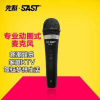 供应SAST/先科ok-01家庭KTV电脑手机网络K歌有线话筒 录音电容麦克风