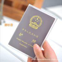 厂家直销 磨砂,透明,护照保护套/膜 护照夹/包 批发 定做