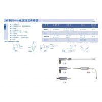 供应JM系列一体化温度传感器 温度变送器