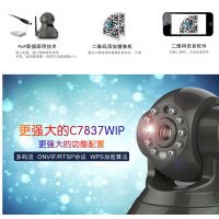 威视达康供应高清网络摄像机(C7837)