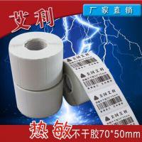 艾利原装进口不干胶一防热敏纸 超市价格标签纸