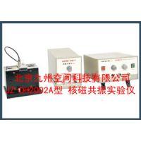 九州空间生产核磁共振实验仪,产品型号:JZ-DH2002A型
