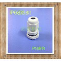 销售高品质防水电缆接头PG7(小号)
