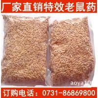 供应工厂自制特效老鼠药,<长沙奥亚>购老鼠药择企业,15308441388