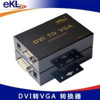 EKL-DV 厂家供应DVI转VGA转换器 DVI数字信号转换VGA模拟信号