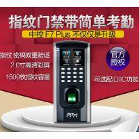 深圳南山IC卡密码指纹门禁考勤中控F7安装维修服务