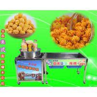 山东恒台哪里有卖球形爆米花机器的 恒台哪里有卖球形爆米花玉米,原料的