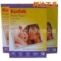 原装正品 柯达230g A4 相片纸 230克高光相纸 喷墨打印照片纸批发