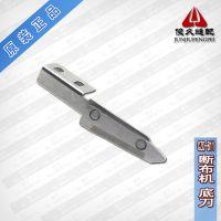 断布机 切布机 底刀 下刀 裁断机 裁布机 裁剪机 钨钢刀 合金钢刀