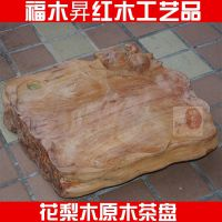 越南花梨木整块实木原木方形茶盘茶台 红木寿桃茶海03