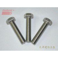 供应317L不锈钢国标外六角螺栓紧固件 317L不锈钢国标外六角螺丝