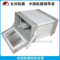 壳体机箱、工业机箱、箱子、工控机箱、试验箱、仪器仪表机箱