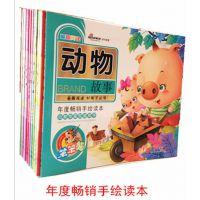 笨笨熊 宝宝故事书0-1-2-3岁幼儿童读物手绘本画册早教图书籍多款