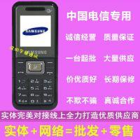 优势批发三星B309电信小手机 老人机 备用手机 电信手机