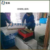 供应珍珠棉热熔胶机,自动珍珠棉热熔胶机