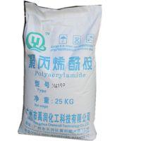 供应聚丙烯酰胺 矿石污泥絮凝剂 脱水剂