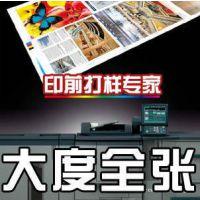 深圳龙华大浪数码打样 印前打稿 全开幅面EPSON 高清易跟色