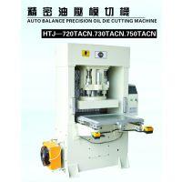 模切机 四柱精密油压模切机 PLC电脑控制 铝箔模切机 保护膜模切机 PVC模切机