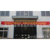 封罐机制造|便宜灌装封口机找舟山金奇|浙江机械设备制造生产厂