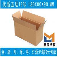 Y12号瓦楞纸箱定做湖南生产厂家批发淘宝纸箱物流包装纸盒包邮