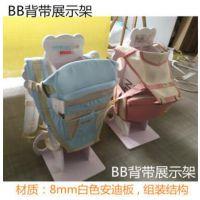 订制BB背带展示架母婴架陈列架展示雪弗板产品简易展示架组装工厂