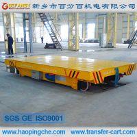 供应河南省新乡市百分百机电有限公司拖缆供电平车40吨运载能力标准物料转运设备